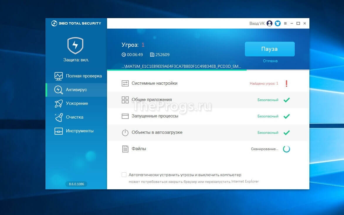 360 Total Security скриншот (фото)