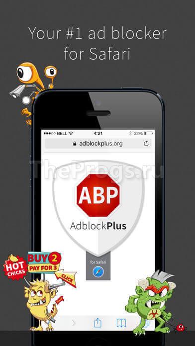 Adblock мобильное приложение для iOS (iPhone, iPad) 1 фото