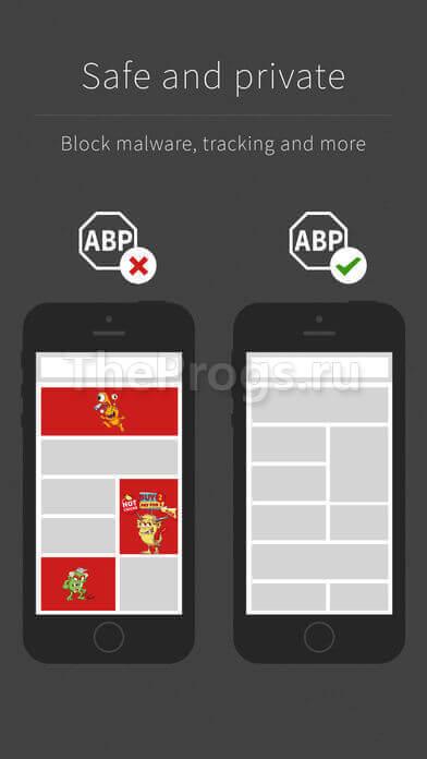 Adblock мобильное приложение для iOS (iPhone, iPad) 2 фото