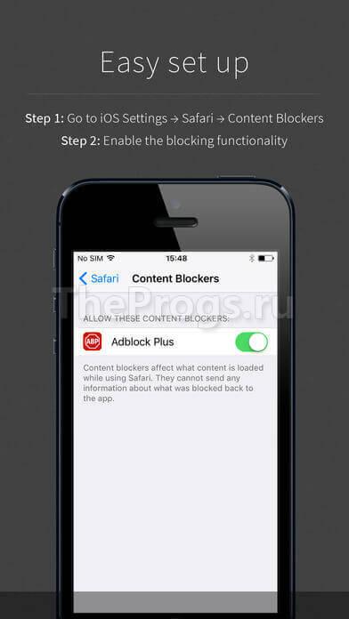 Adblock мобильное приложение для iOS (iPhone, iPad) 3 фото