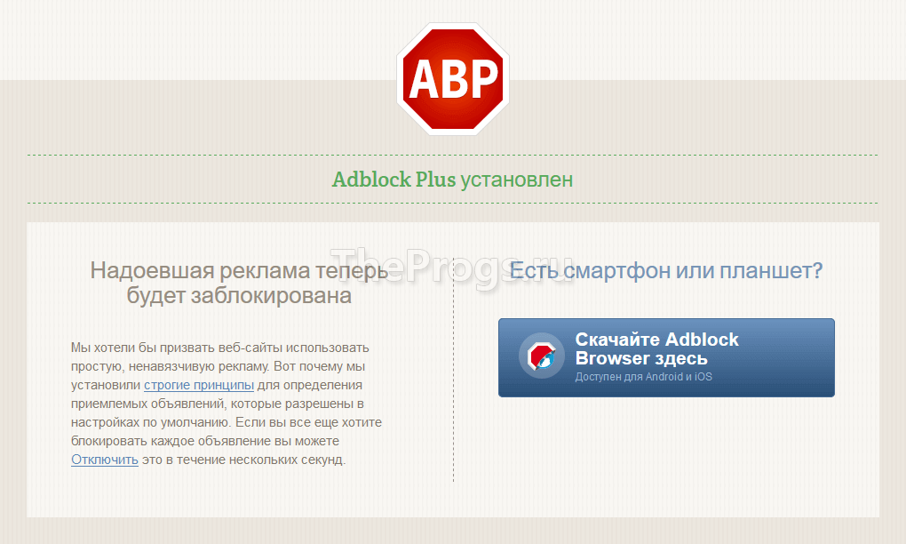 Adblock успешно установлен (фото)