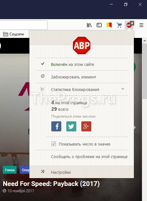 Adblock для браузера Mozilla Firefox включен (фото)
