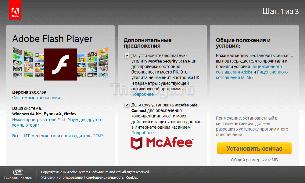 Adobe Flash Player установка программы ШАГ 1 (фото)