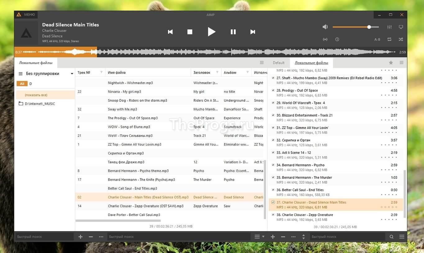 AIMP скриншот (фото)