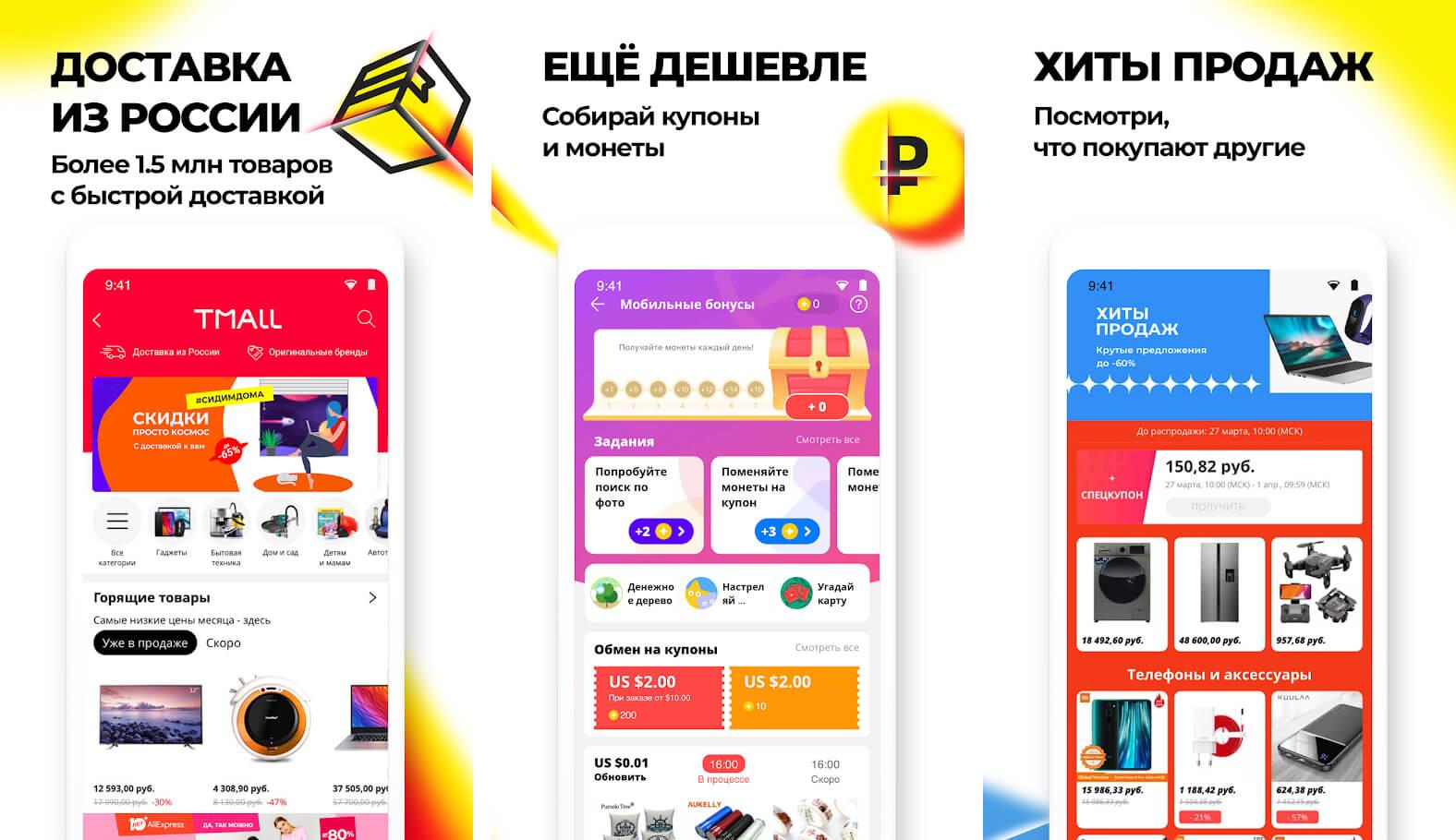 AliExpress скриншот (фото)