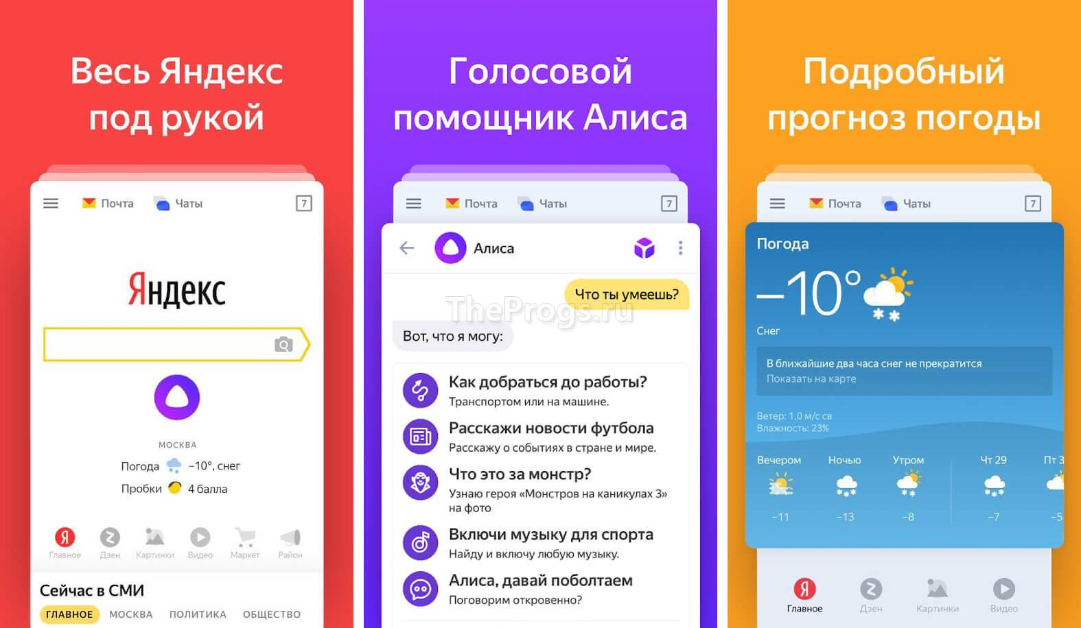 Алиса Яндекс скриншот (фото)