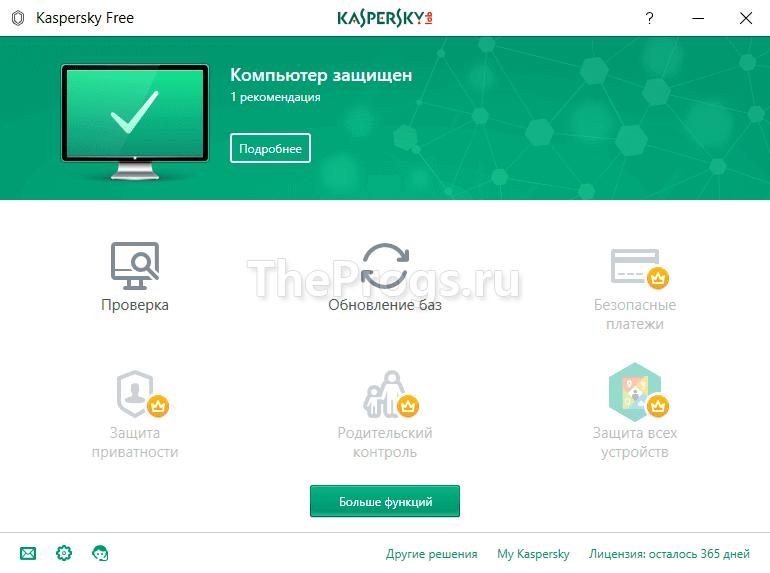 Антивирус Касперского скриншот (фото)