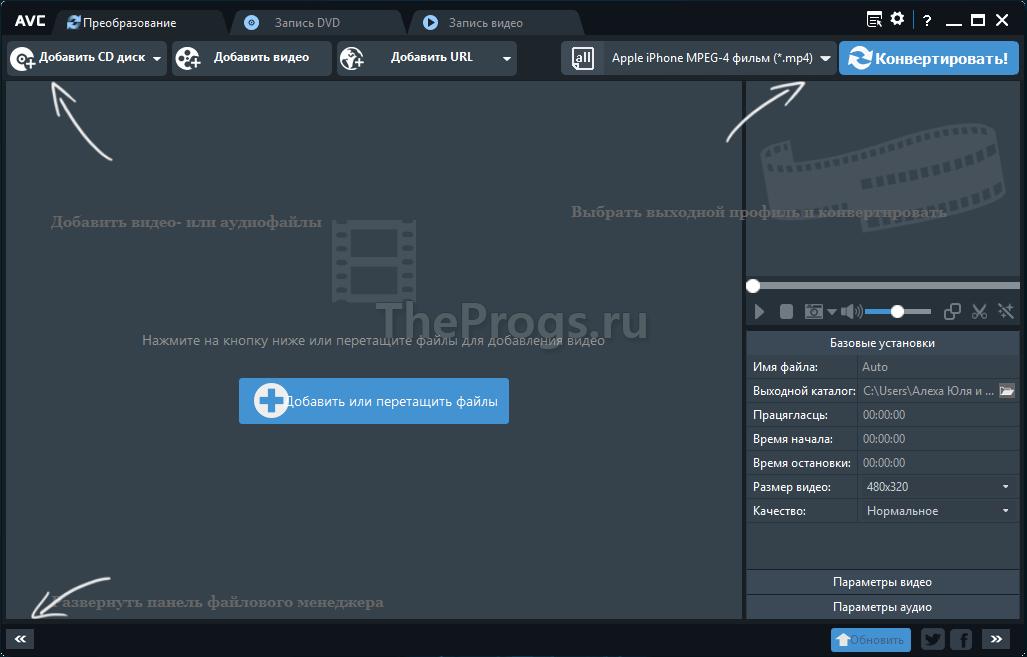 Any Video Converter скачать конвертер (фото)