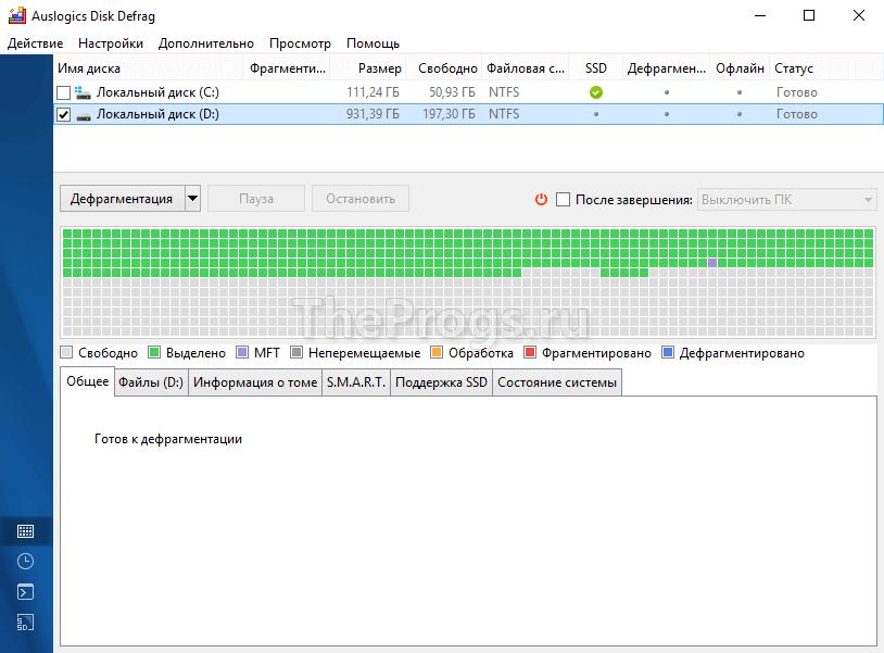 Auslogics Disk Defrag запуск дефрагментации (фото)