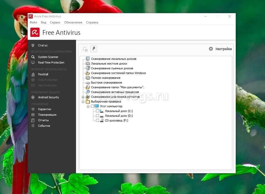 Avira Antivirus скриншот (фото)