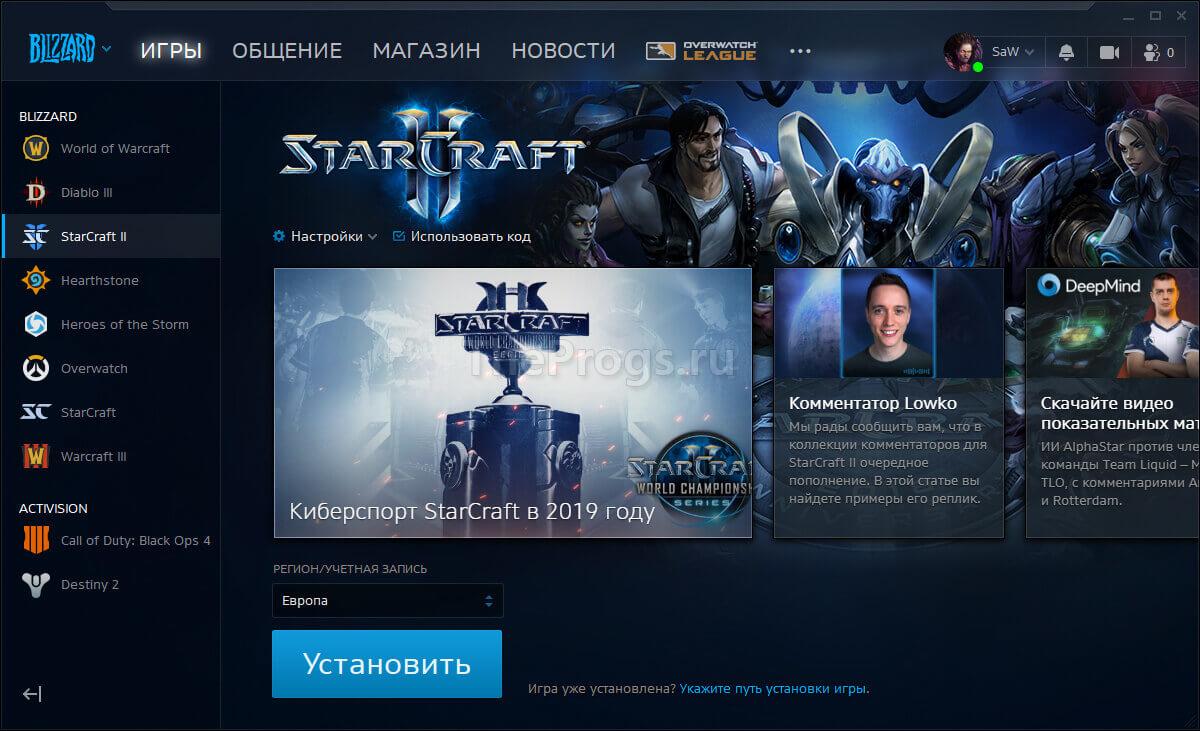 Battle.net скриншот (фото)