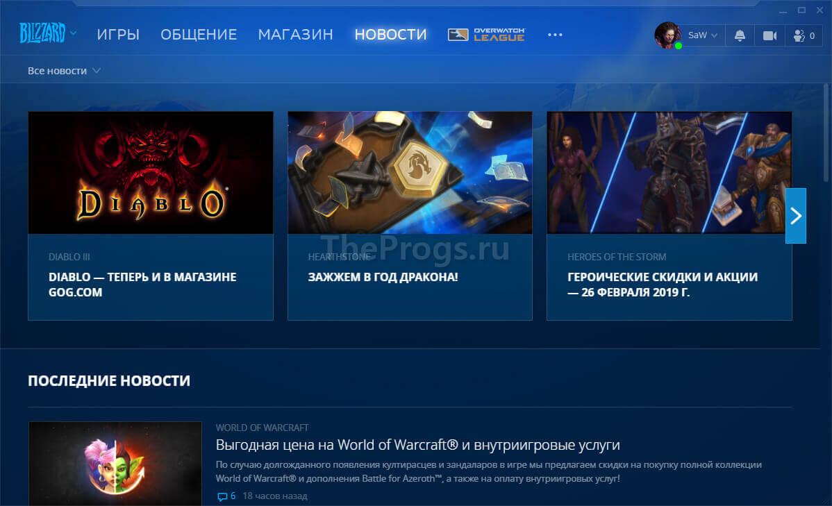 Blizzard Battle.net - Новости (фото)