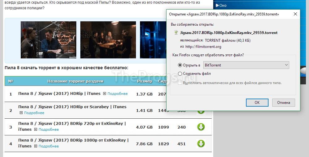 Скачиваем торрент-файл и открываем в BitTorrent (фото)