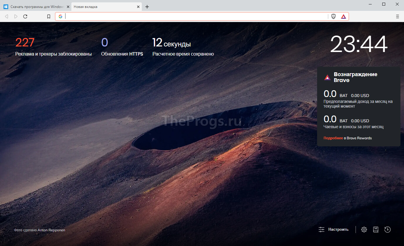 Браузер Brave скриншот (фото)
