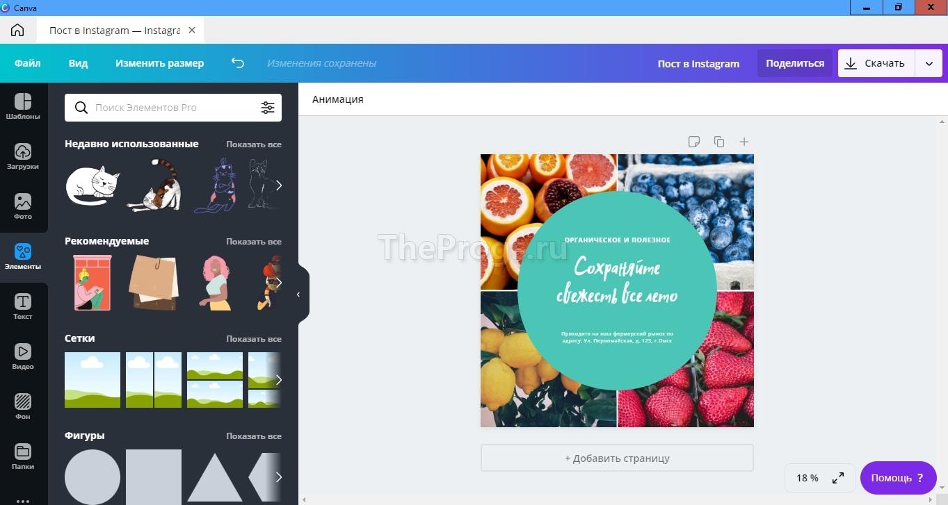 Canva скриншот (фото)