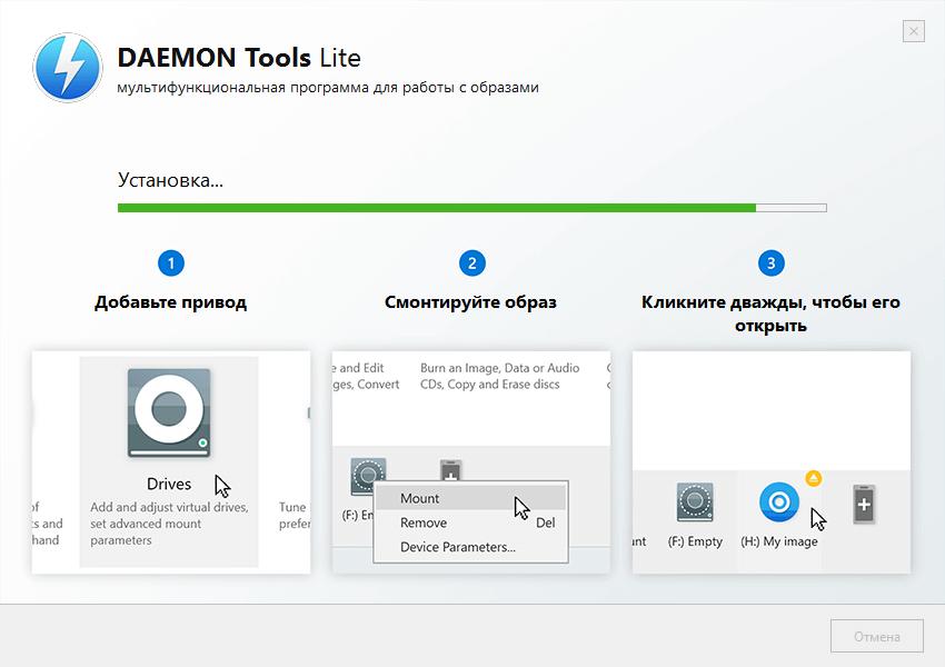 DAEMON Tools Lite скриншот (фото)