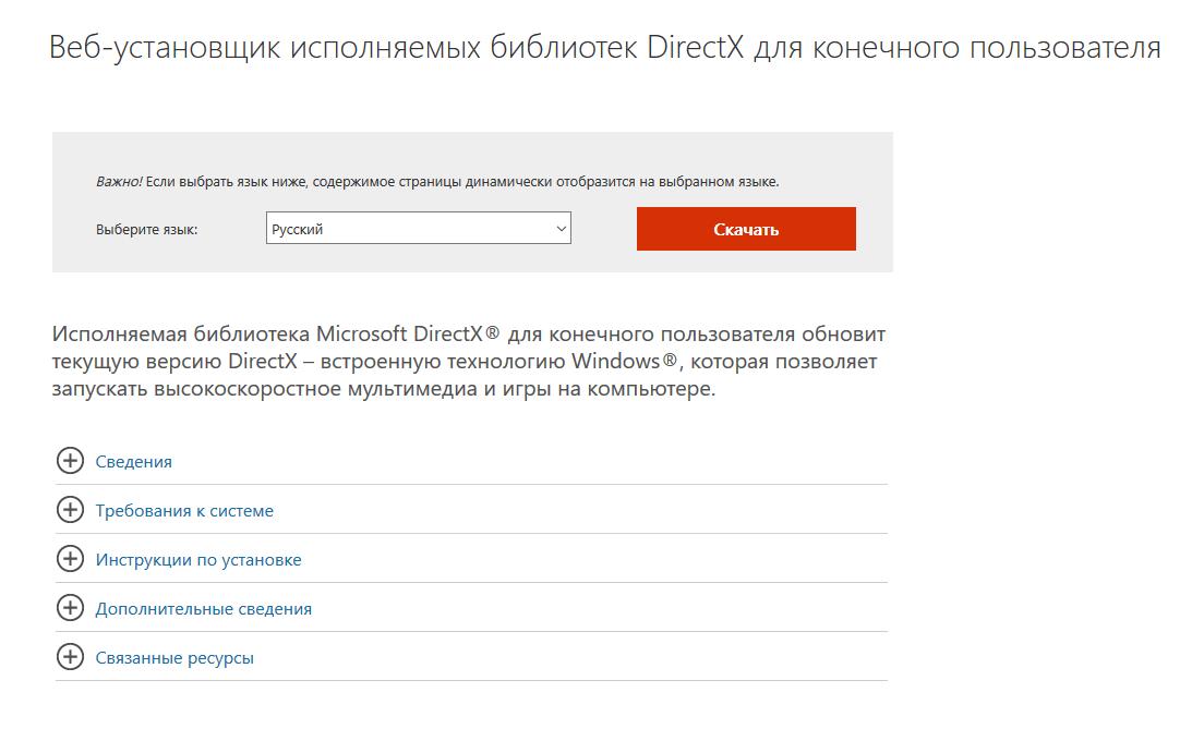 DirectX 11/12 скриншот (фото)