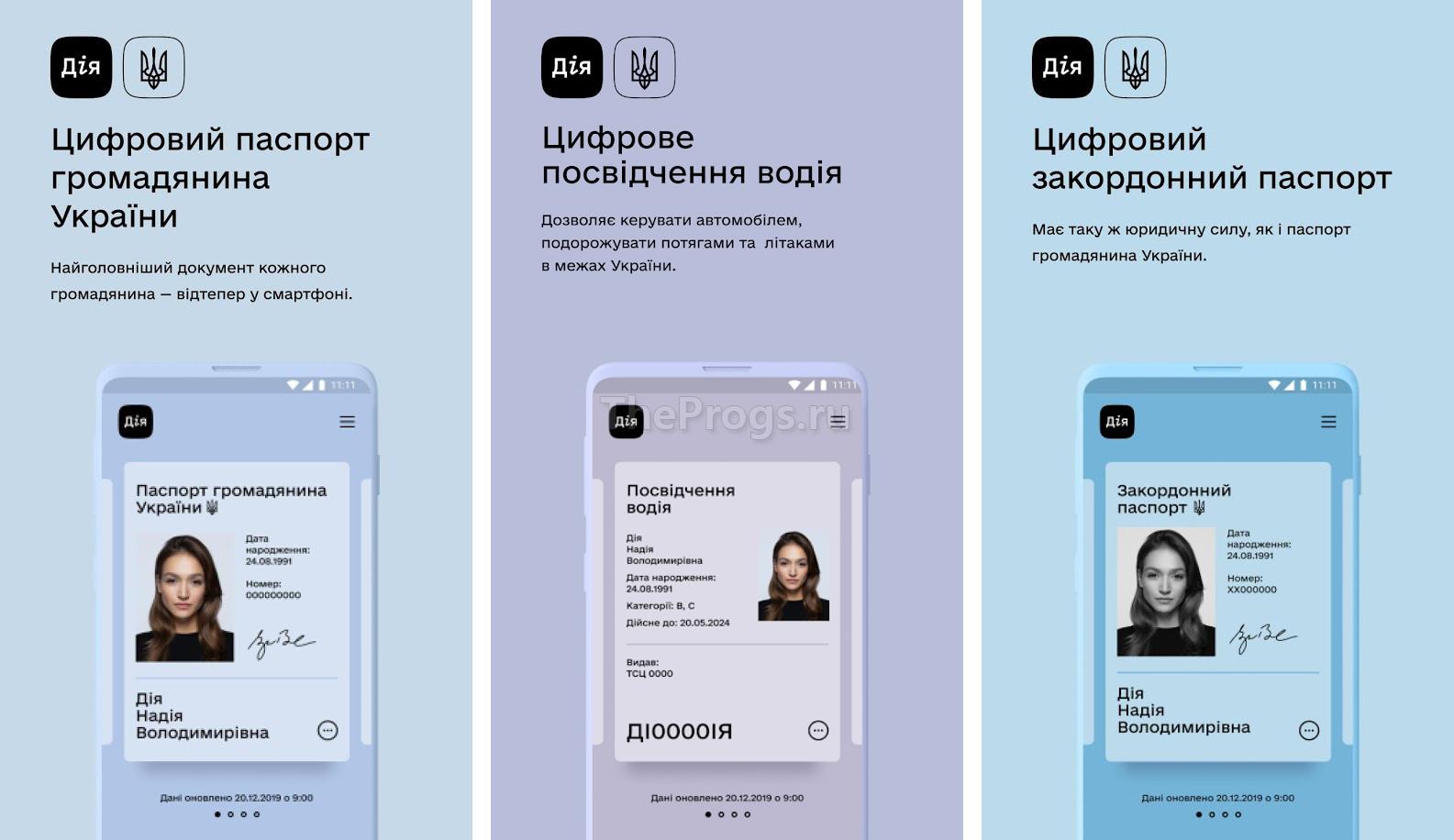 Дія (Украина) скриншот (фото)