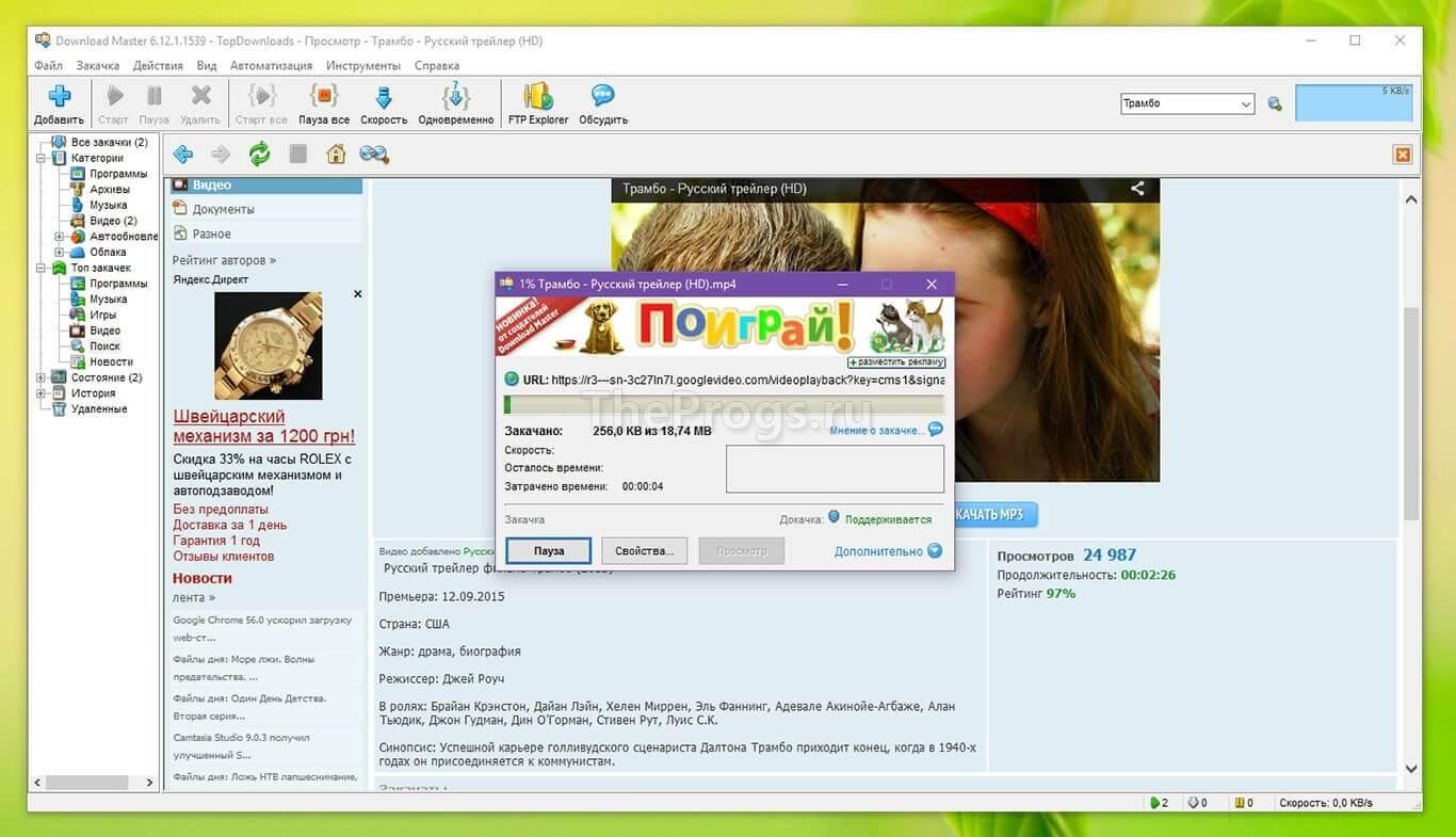 Download master скриншот (фото)