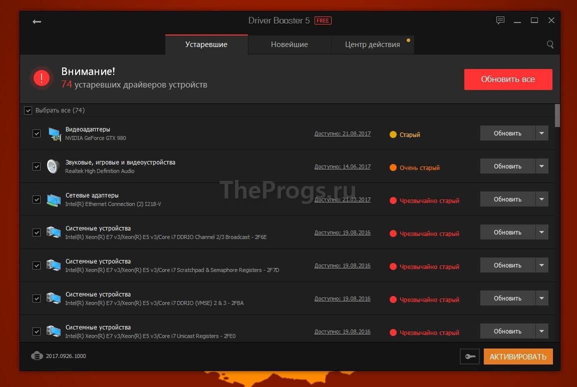Driver Booster Free скриншот программы (фото)