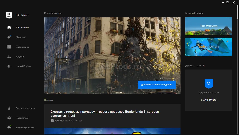 Главная страница Epic Games Store (фото)