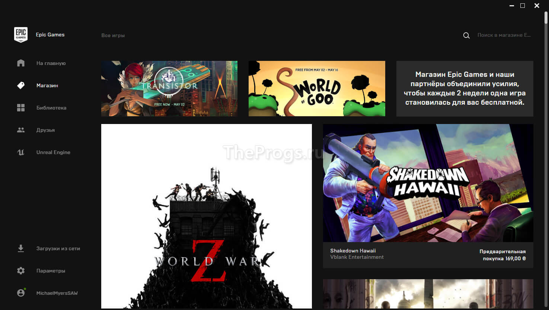 Epic Games Store скриншот (фото)