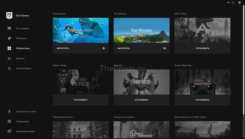 Библиотека игр Epic Games Store (фото)