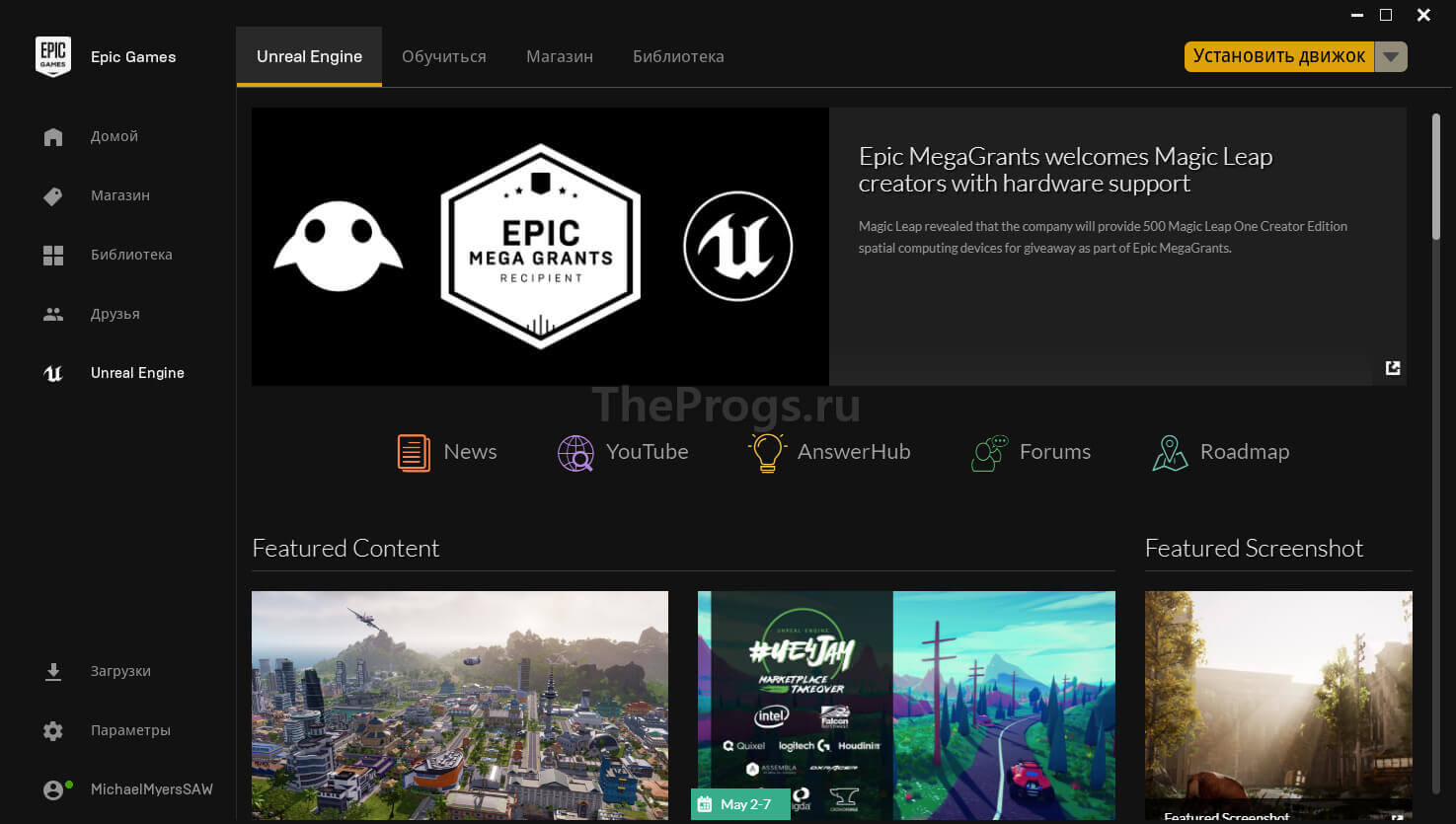 Движок Unreal Engine Epic Games Store (фото)