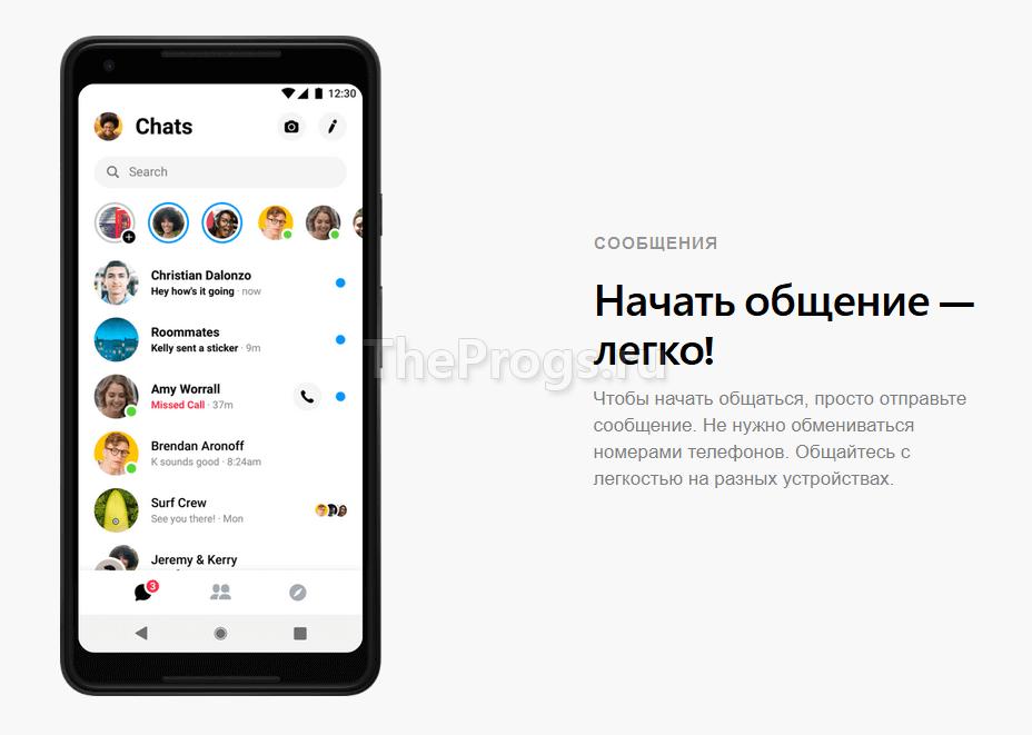 Facebook Messenger - интерфейс (фото)