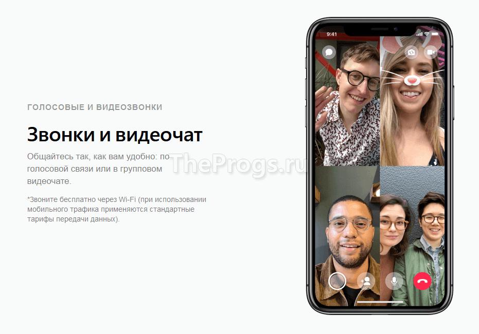 Facebook Messenger скриншот (фото)