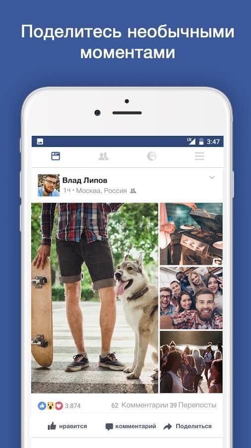 Facebook скриншот интерфейса (фото)