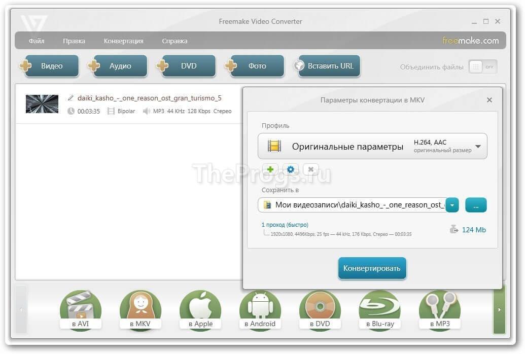 Freemake Video Converter скриншот (фото)