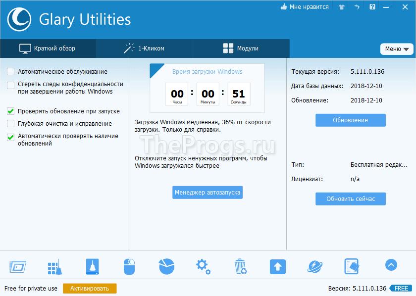 Glary Utilities 5 - Интерфейс