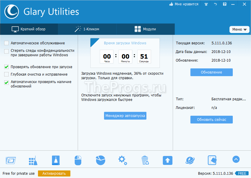 Glary Utilities скриншот (фото)