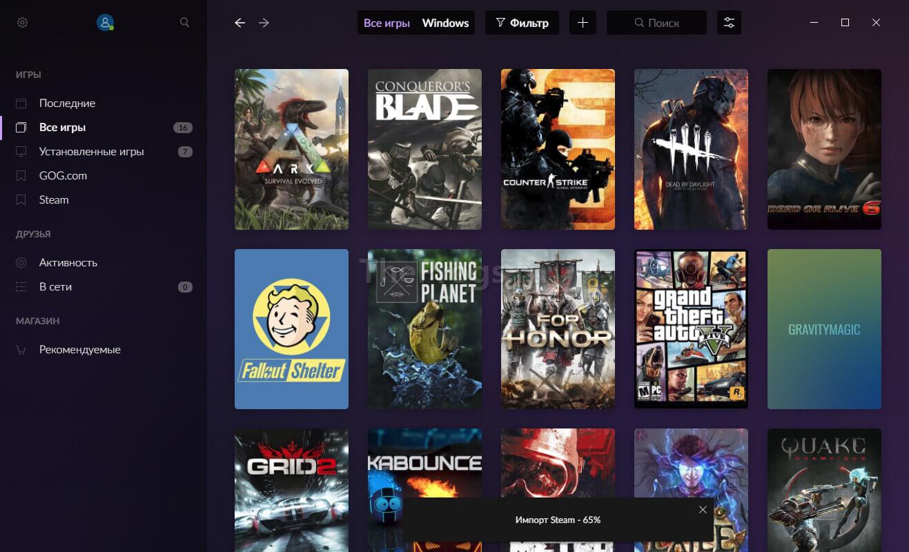 GOG Galaxy 2.0 (интерфейс) - скриншот TheProgs.ru