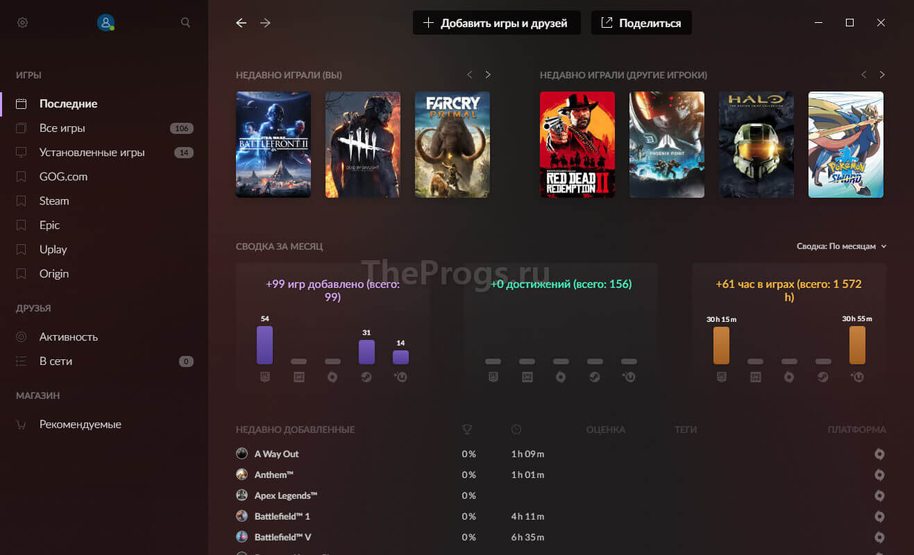 GOG Galaxy 2.0 скриншот (фото)