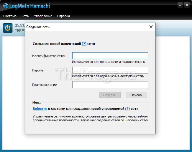 Hamachi скриншот (фото)