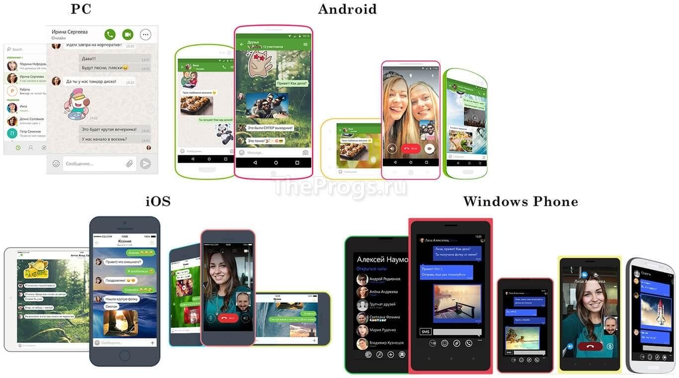ICQ скриншот (фото)