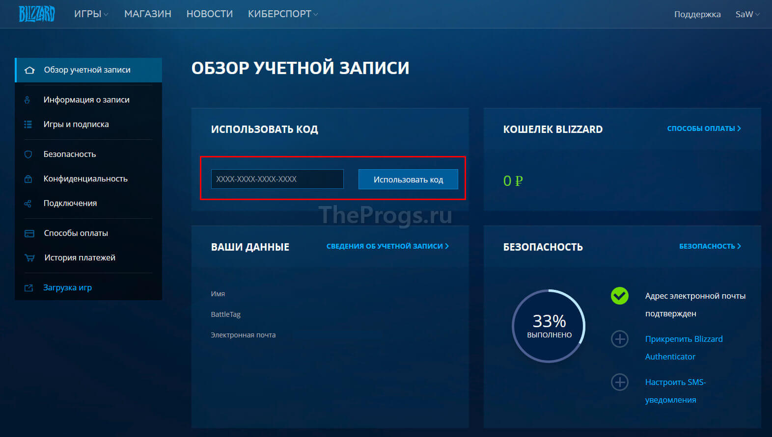 Активация ключа в Battle.net (фото)
