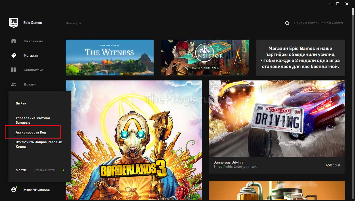 Активация ключа в Epic Games Store (фото)
