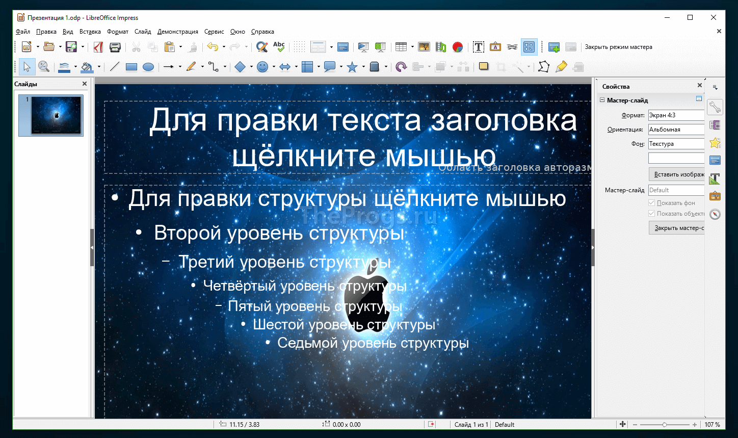 Libre Office Powerpoint фото