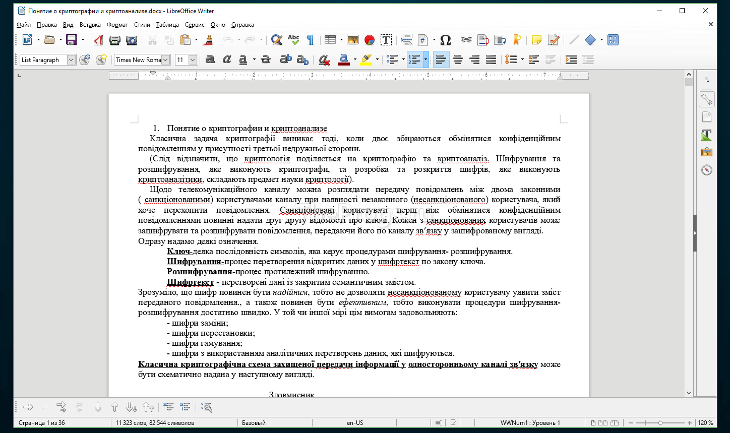 Libre Office Word фото