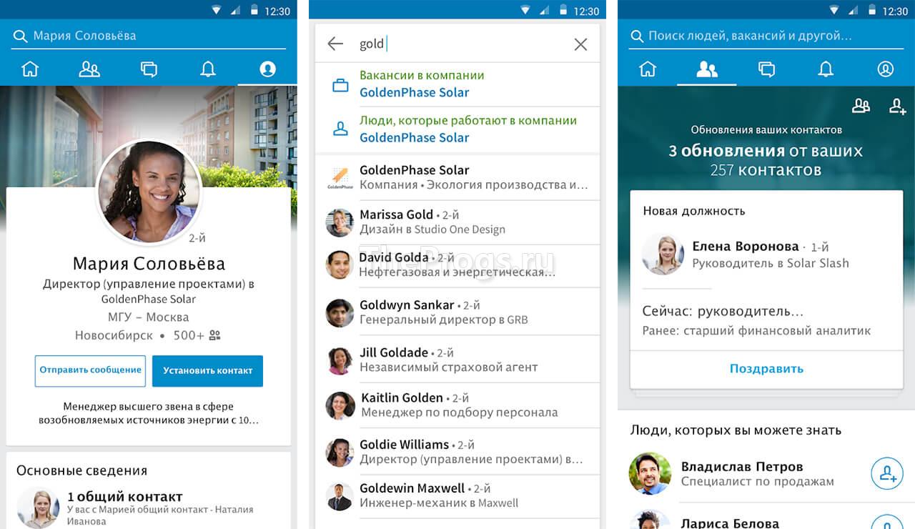 LinkedIn скриншот (фото)