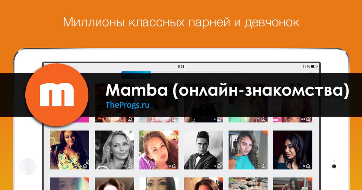 скачать приложение сайт знакомств бесплатно