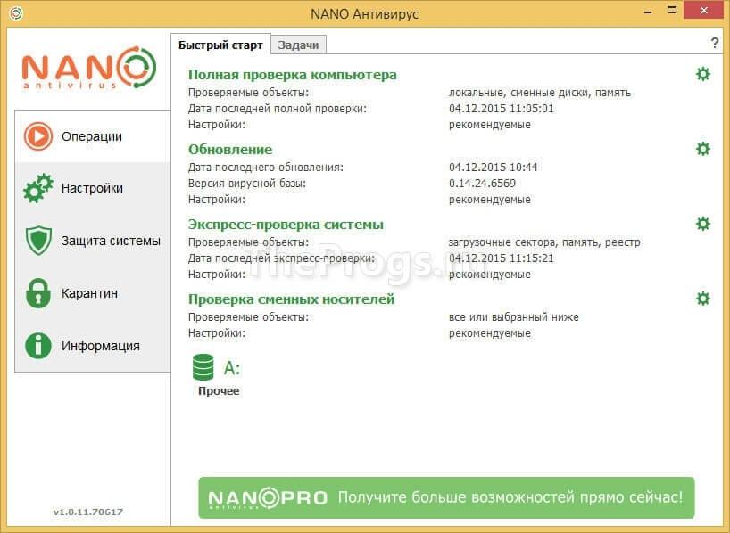NANO Antivirus скриншот программы (фото)