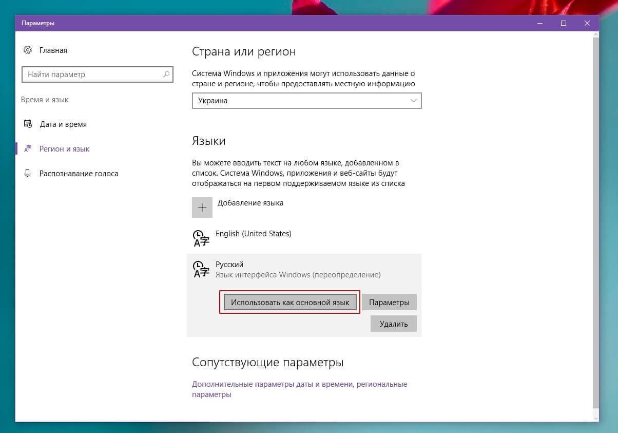 Настройка раскладки клавиатуры в Windows 10