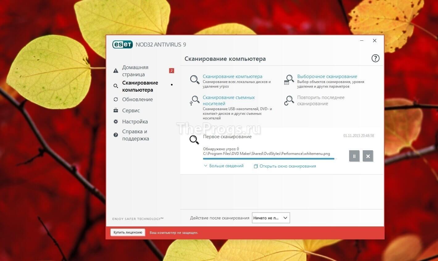 ESET NOD32 скриншот (фото)