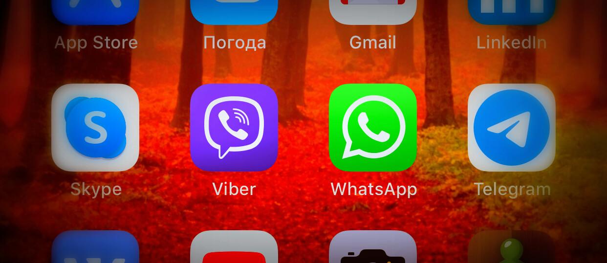 Мессенджеры на iPhone (фото)
