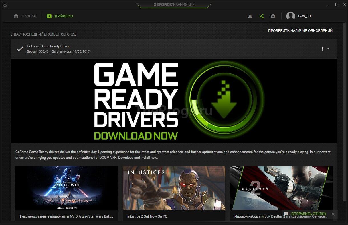 Nvidia Geforce Experience Driver скриншот Драйвера (фото)