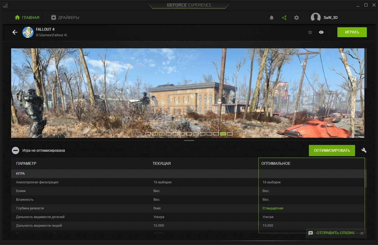 Nvidia Geforce Experience Driver скриншот оптимизации игры (фото)